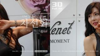2011 서울국제주류박람회 LG 디오스 & 모델 차선화님